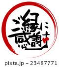 筆文字 ご縁に感謝(まる).n 23487771