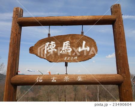 陣馬山ハイキングその2 23490604
