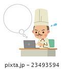ノートパソコンを必死で操作するシェフ・コック(フキダシあり) 23493594