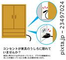 家庭の防災 コンセント 23497024