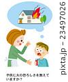 家庭の防災 子供の火遊び 親の教え 指導 23497026