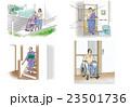 介護のシーン イラスト 23501736