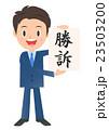 勝訴したビジネスマン、男性会社員のイラスト素材、三頭身 23503200