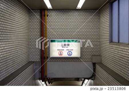 都営浅草線/三田線 三田駅看板(A7出口) 23513806