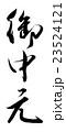 御中元 23524121