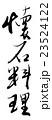 懐石料理 23524122