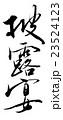 披露宴 23524123