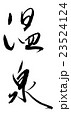 温泉 23524124