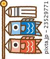 鯉のぼり 23529771