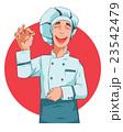 シェフ 料理人 ベクトルのイラスト 23542479