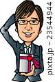男性 プレゼント 照れるのイラスト 23544944