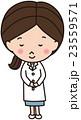 白衣 女性 お辞儀 23559571