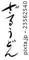 ざるうどん 23562540