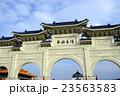 中正記念堂 23563583
