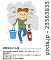 家庭の防災 初期消火 消火器 23563833