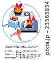 家庭の防災 初期消火 23563834