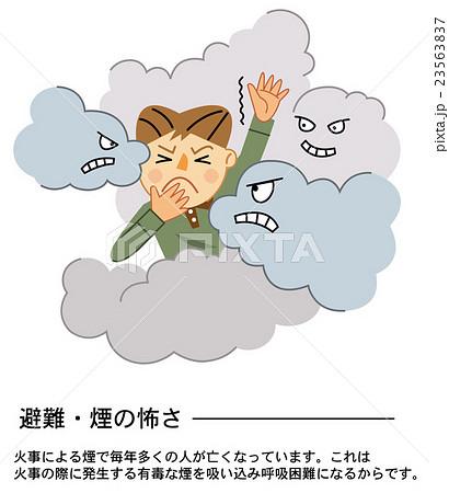 家庭の防災 避難 煙の怖さのイラスト素材 23563837 Pixta