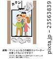 家庭の防災 避難 エレベーター 23563839