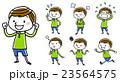 男の子:いろんなポーズ 23564575