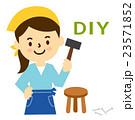 女性DIY 23571852