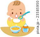 離乳食 赤ちゃん 赤ん坊のイラスト 23585950