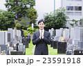 お墓参りをする男性 23591918