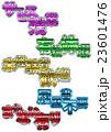 アルバイト仕事関係ロゴ 23601476