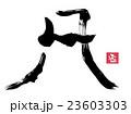 墨絵 富士山(ふじ 印風).n 23603303