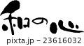 和の心 23616032