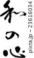 和の心 23616034