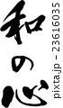 和の心 23616035