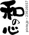 和の心 23616037
