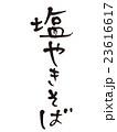 ベクター 文字 やきそばのイラスト 23616617