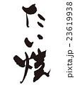 文字 ベクター たい焼きのイラスト 23619938