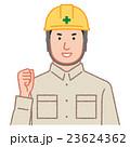 ガッツポーズする作業員(黄色) 23624362
