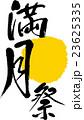 満月祭 23625335