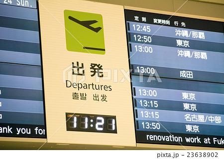 出発時刻案内板の写真素材 [2363...