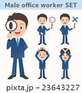 ビジネスマン 会社員 男性のイラスト 23643227