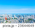 都市風景 さわやかな青空と都会 都市風景の画像素材 コピースペース 文字スペース オフィス街 23644649