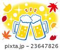 秋 生ビールで乾杯 23647826