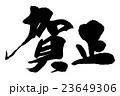 筆文字 賀正 年賀状のイラスト 23649306