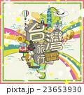 色とりどり ベクトル 旅行 23653930