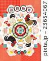 酉年 酉 鶏のイラスト 23654067