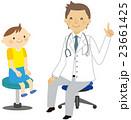 診察 子供 医師のイラスト 23661425