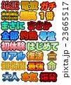 単語ロゴ集 23665517