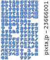 五十音順ロゴ 23666001