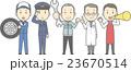 様々な職業の男性たち 23670514