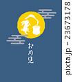 お月見 餅をつく兎 23673178