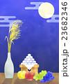 お月見 23682346
