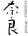 奈良 23682633